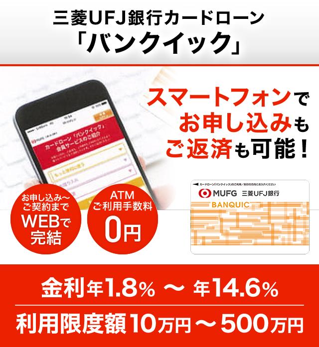三菱銀行カードローン 審査