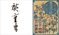 Hiroshige and The Fifty-three Stages of the Tokaido