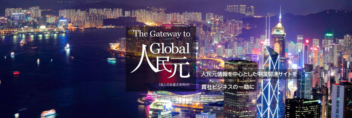 The Gateway to Global 人民元 人民元情報を中心とした中国関連サイトを貴社ビジネスの一助に