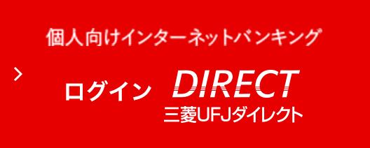 三菱ufj 店番 358