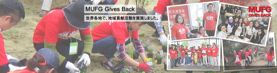 MUFG Gives Back�@���E�e�n�ŁA�n��v�����������{���܂����B