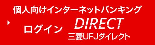 個人向けインターネットバンキング ログイン 三菱UFJダイレクト