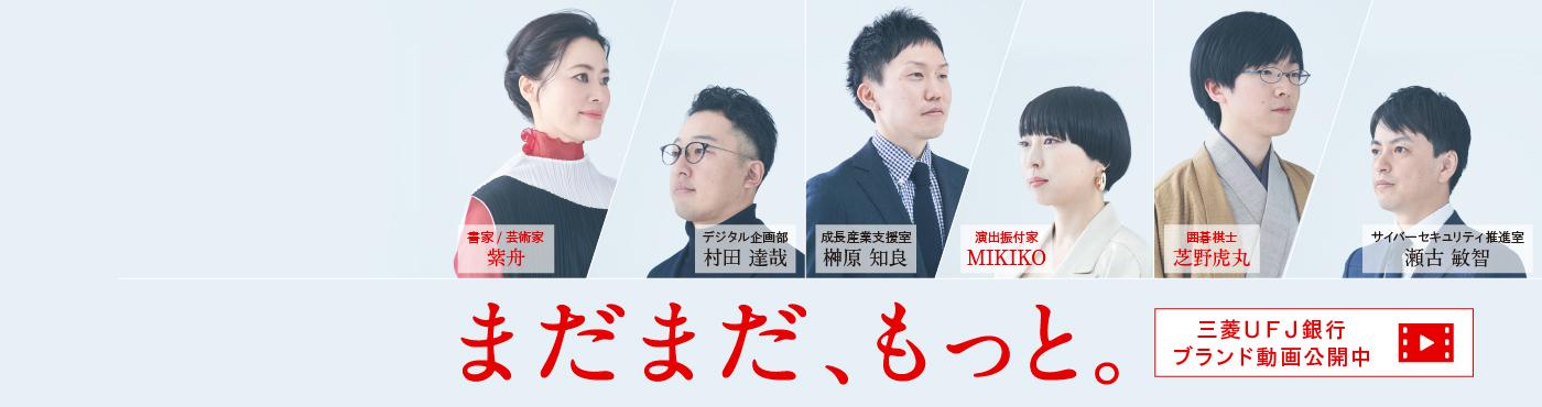Ufj 銀行 三菱 本店  