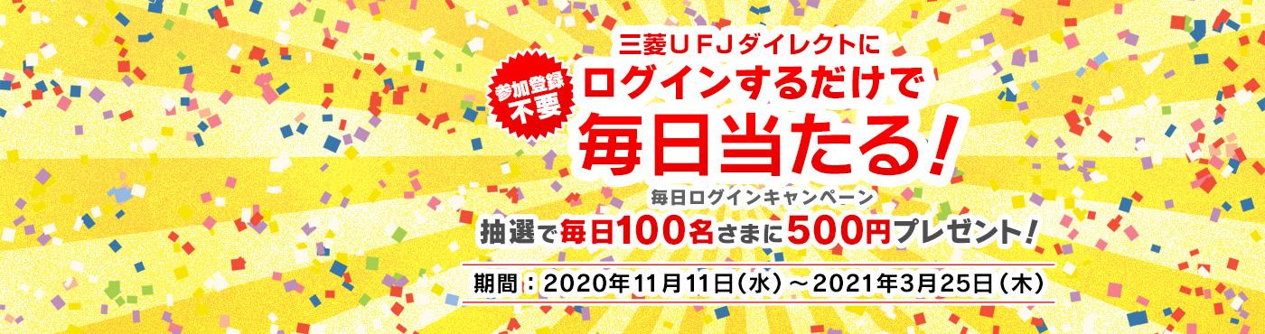 銀行 ufj コード 東京 三菱