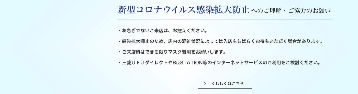 三菱ufj 機関コード
