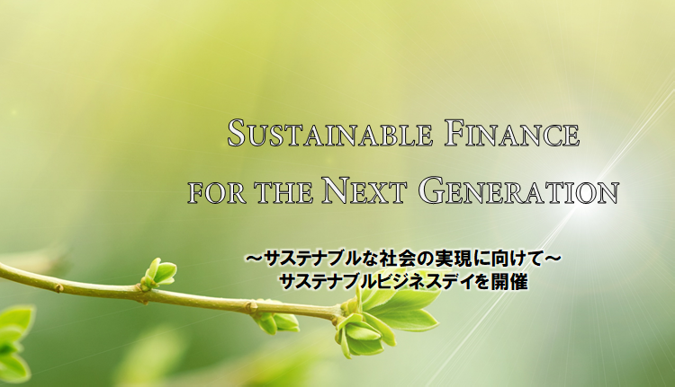 SUSTAINABLE FINANCE FOR THE NEXT GENERATION