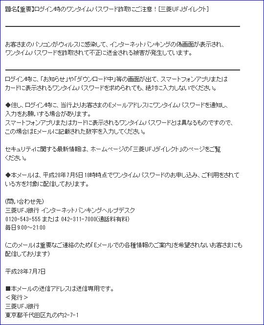 パスワード ワン 三菱 タイム 銀行 ufj