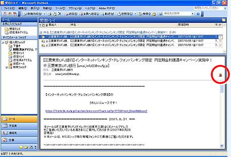 ɇ�融犯罪にご注意ください ϼ� Microsoft Outlook 2003 ĸ�菱ufj銀行
