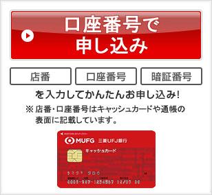 支店 番号 三菱 ufj 東京 銀行