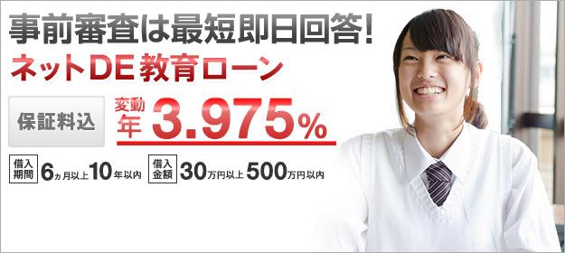 三菱UFJ銀行教育ローン