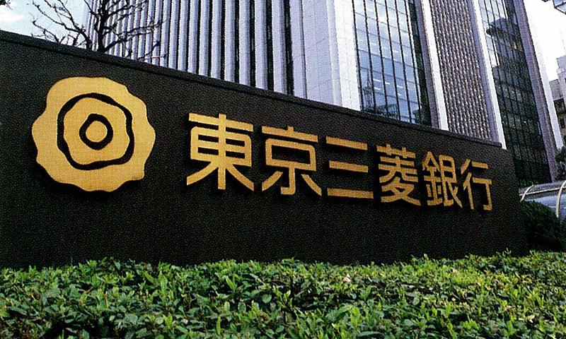 三菱 銀行