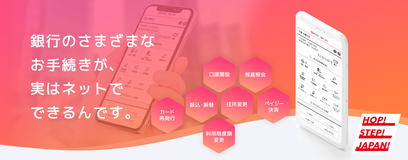 支店コード三菱ufj