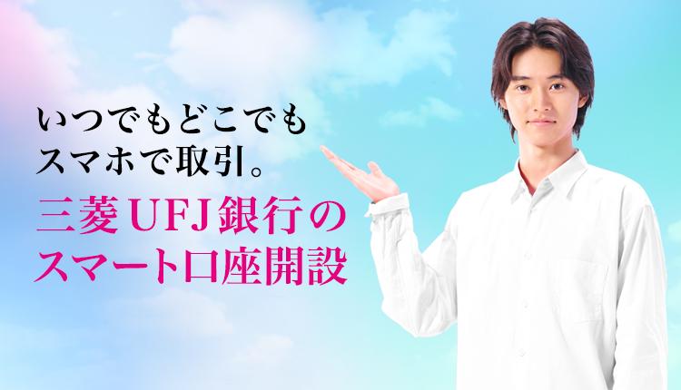 機関コード 三菱ufj 三菱UFJ銀行/豊川支店 金融機関コード・銀行コード・支店コード