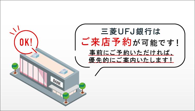 来店 三菱 ufj 予約 銀行