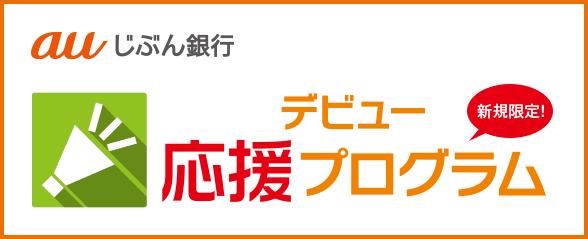 三菱東京ufj 銀行コード