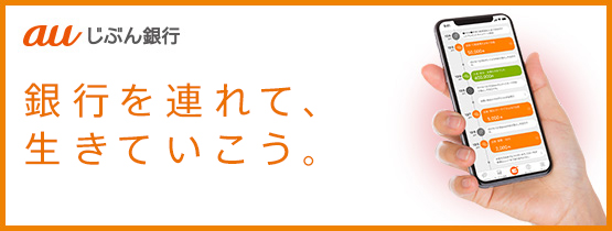 auじぶん銀行の口座 : おトクで便利なauじぶん銀行の特徴 | 三菱UFJ銀行