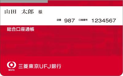 【詐欺】払い戻し保留中MUFG三菱UFJ迷惑メール …