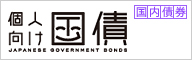 個人向け国債 JAPANESE GOVERNMENT BONDS