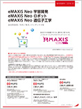 eMAXIS Neo ロボット