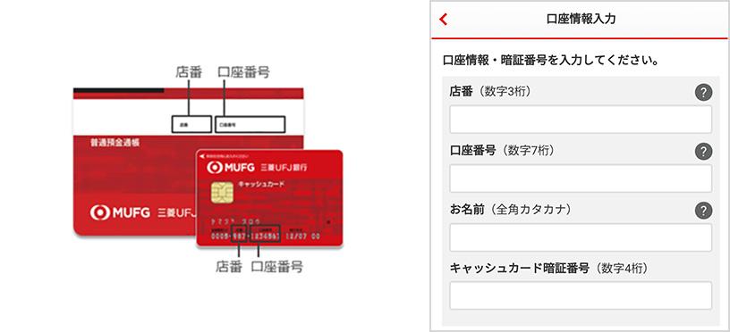 銀行コード mufg