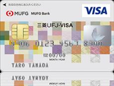 三菱ufj金融機関コード