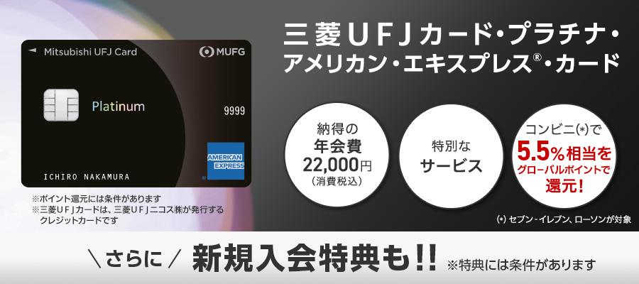 Ufj 銀行 コード 三菱