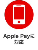 Apple Payに対応