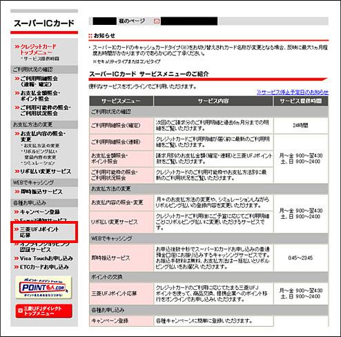 バンク カード ポイント jp JAカードポイント500円相当をプレゼント!