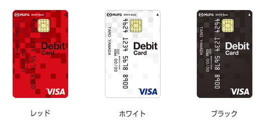デビット カード ufj