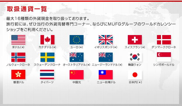 外貨両替専門コーナー | 三菱UFJ...