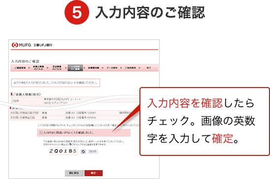 三菱 東京 ufj ユニオンバンク 送金