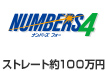 NUMBERS4 ナンバーズ フォー ストレート約100万円