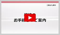 Ufj 銀行 東京 コード 三菱